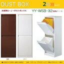 おしゃれなダストボックス YY-WSB-32(BN/WH)2分別タイプ【送料無料】