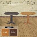 CCM3 110パイ IX 丸テーブル (LBN/DBN) φ1100×H710mm 【送料無料】