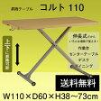 リフティングテーブル コルト110 昇降式 W1100×D600×H380〜730 【送料無料】