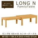 ロングN 105×55 ファミリーテーブル (WN/WEN/NA) W1050〜1945×D550×H400/370mm 【送料無料】