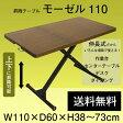 リフティングテーブル モーゼル110 昇降式 W1100×D600×H380〜730mm 【送料無料】