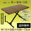 110cm幅の昇降式テーブル