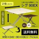 リフティングテーブル シグ 90 EX 昇降式 W900×D450〜900×H380〜740mm【送料無料】