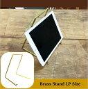 LPレコードスタンド タブレットスタンド Brass Stand LP record Size ブラス 真鍮 日本製