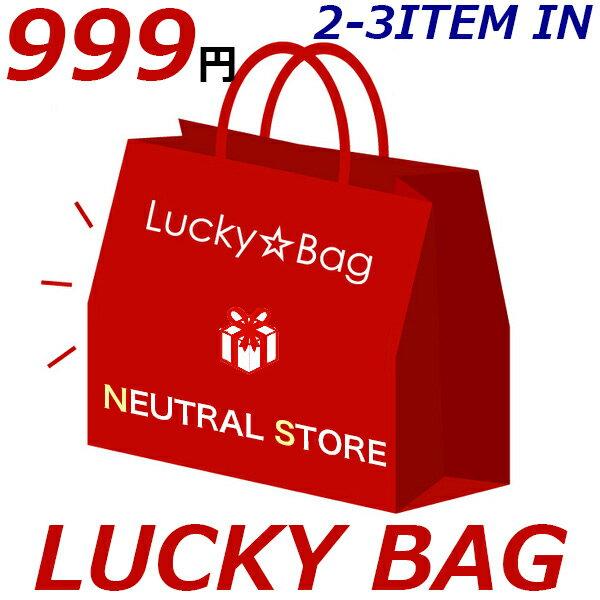 宅配便送料別 当店限定LUCKY BAG 2-3点封入でお届け♪項目をご選択いただくことでより良いアイテムが届くかも!?アウトレット品も封入 福袋 運試し
