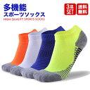 ショッピングテニス ソックス メンズ レディース 3点セット 靴下 スポーツソックス 厚手 無地 シンプル 機能性 メール便送料無料3