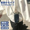 iphoneケース ストラップ 首掛け カバーiPHone11pro ネックレス クリア iphone11XR 肩掛け ショルダー型 メール便のみ送料無料2 11月10日から20日入荷予定