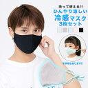 夏マスク 3枚セット 接触冷感 男女兼用 ひんやり 洗える 速乾 UV 飛沫防止 花粉対策 立体 防塵 メール便のみ送料無料2 6月20日から30日入荷予定