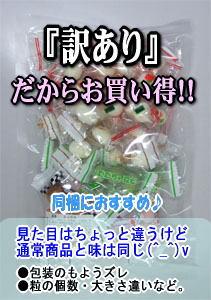 【訳あり特価!】おまかせ豆菓子ミックス110g...の紹介画像2