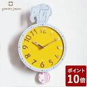 【全品P10倍】ヤマト工芸 circus clock 振り子時計 ゾウ YK17-105 yamato japan