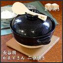 長谷園 かまどさん 二合炊き 伊賀焼 (土鍋/炊飯/2合炊き)【あす楽対応】