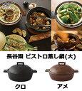 長谷園 ビストロ蒸し鍋 (大) 伊賀焼【送料無料/ポイント5倍/クロ/アメ】