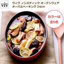 viv ヴィヴ ノンスティック オーブンウェア オーバルベーキング 24 【グラタン皿 耐熱皿 フッ素加工】【あす楽対応】