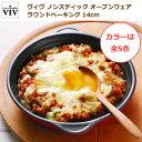 viv ヴィヴ ノンスティック オーブンウェア ラウンドベーキング 14【グラタン皿 耐熱皿 フッ素加工】 【あす楽対応】