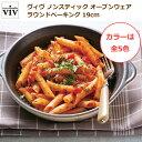 viv ヴィヴ ノンスティック オーブンウェア ラウンドベーキング 19【グラタン皿 耐熱皿 フッ素加工】 【あす楽対応】