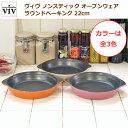 viv ヴィヴ ノンスティック オーブンウェア ラウンドベーキング 22【グラタン皿 耐熱皿 フッ素加工】 【あす楽対応】