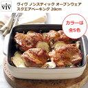 viv ヴィヴ ノンスティック オーブンウェア スクエアベーキング 20 【グラタン皿 耐熱皿 フッ素加工】【あす楽対応】