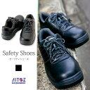 ショッピングWii 【エントリーでポイント最大29倍】安全靴 運送業 作業靴 内装業 セーフティシューズ(ウレタン短靴ヒモ) 耐滑 AZ-59810【アイトス/AITOZ】