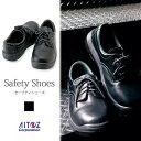 ショッピングWii 【エントリーでポイント最大29倍】安全靴 運送業 作業靴 内装業 セーフティシューズ(ウレタン短靴ヒモ) スリップサイン 耐滑  AZ-59811【アイトス/AITOZ】