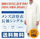 【送料無料】カゼン ドクターコート 男性用 メンズ シングル...