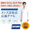 【2000円ぽっきり】カゼン ドクターコート 男性用 ダブル...