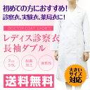 【送料無料】カゼン ドクターコート ダブル 125-30 KAZEN 薬剤師 医学生 医療用 女性 ...