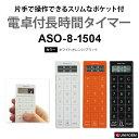 Aso-8-1504_main1