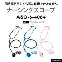 【ポイント10倍】聴診器 ナーシングスコープASO-8-4084
