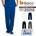 【あす楽】【送料無料】白衣 スクラブパンツ BARCO / バーコ メンズパンツ