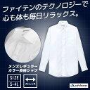 ショッピングファイテン ファイテン 白 黒 メンズ S M L LL 3L 4L 長袖シャツ BON-FB5005M-15