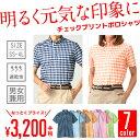 チェックプリントポロシャツ MAX-FB4523U 介護 介...