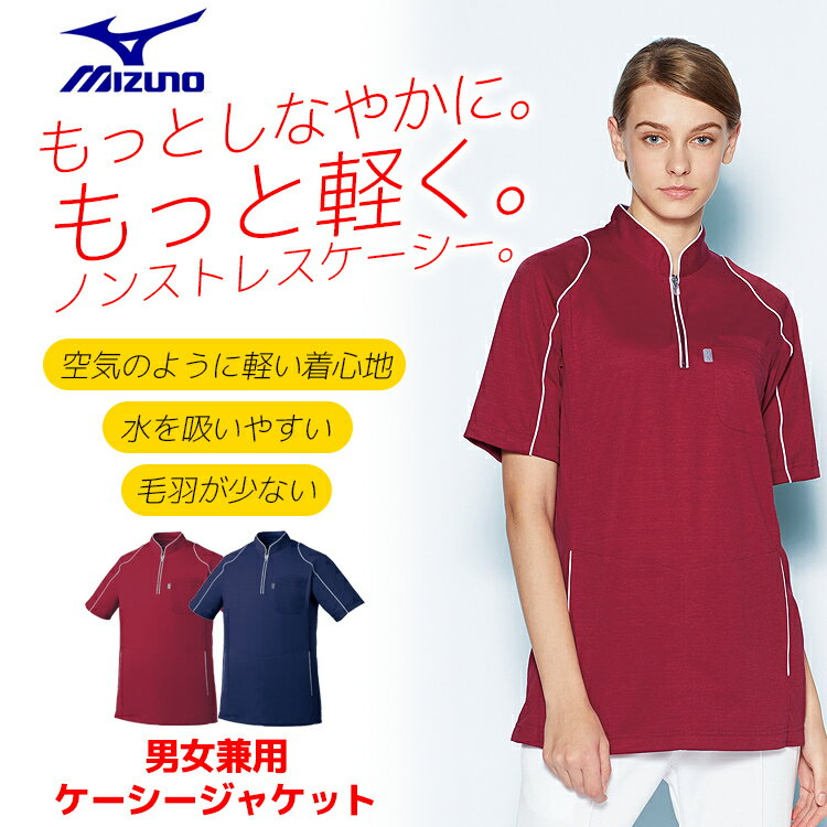 白衣 MIZUNO/ミズノ ケーシージャケット(兼用)カンガルーポケット ウェストループ ストレッチ 吸汗速乾 透防止CHI-MZ0095