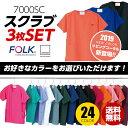 【送料無料】【選べる3枚セット】FOLK フォーク パントン パントーン カラー スクラブ