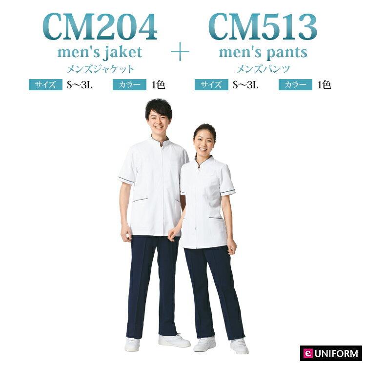 メンズ ジャケット(ホワイト) パンツ(ネイビー) お得な上下セット【ナースウェア・白衣】【スターフィットLT防縮ニット】【スーパーストレッチ】【吸汗速乾】【制電・制菌】【防透】【軽量】 KIR-CM204-CM513