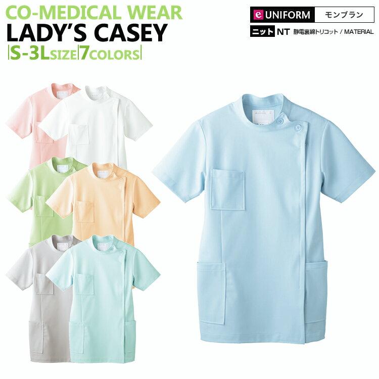レディス カラー KC(ケーシー)白衣 ニットジ...の商品画像