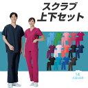 カゼン 上下セット(133+155) スクラブ パンツ白衣 【ソフト風合】 男性 女性 医療 レディ
