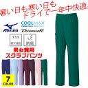 【ミズノ スクラブパンツ】男女兼用(5色)S〜3L 体温調節機能素材 クールマックス