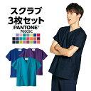 【送料無料】【選べる3枚セット】PANTONE スクラブ 7000SC 医療 男性 女性 メンズ レ