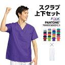 【送料無料】【お得な上下セット】PANTONE スクラブ ストレッチパンツ 7000sc 5021sc
