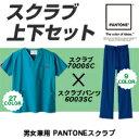 【送料無料】【お得な上下セット】PANTONE スクラブ パンツ 7000sc 6003sc FOLK フォ