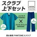 【期間限定送料無料+ポイント2倍】医療 白衣 スクラブ FOLK フォーク PANTONE パント