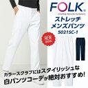【スクラブパンツ】スクラブメンズパンツ 5021SC 白衣 医療 医務衣 男性 メンズ おし