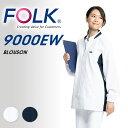 ショッピングワコール ユニセックス 【ワコール】ブルゾン白衣 セール 9000EW【FOLK/フォーク】
