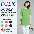 ワコール 女性用 前ジップスタイル スクラブ白衣【フォーク】【HI704】