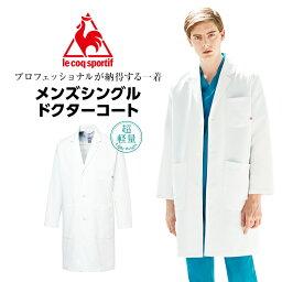 【<strong>ルコック</strong>】メンズ シングルドクターコート UQM4501 男性 シングル 白衣 診察衣 メンズドクターコート 医療 医者 医務衣 VAN(バニラ) 医療用 メンズ 長袖 おしゃれ ドクター ユニフォーム