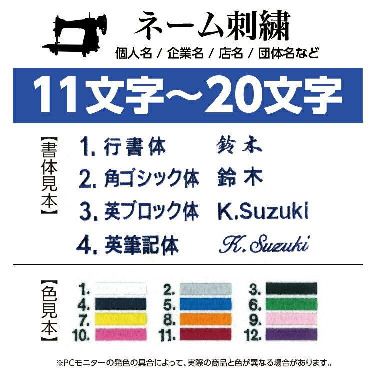 【5,400円以上ご購入で送料無料】名入れ(ネーム入れ) 刺繍 (11文字〜20文字) marking_11-20