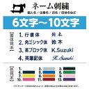 名入れ(ネーム入れ) 刺繍 (6文字~10文字) marking_6-10