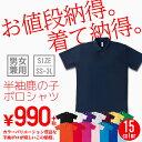 鹿の子 半袖ポロシャツ SS〜3L 15色展開 綿混 MS3...