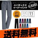 【送料無料】スマートスクラブス ユニセックス イージーパンツ...