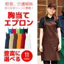 【定番】飲食 カフェ ショップ 作業 サロン 陶芸 業務 胸当てエプロン 12色 APK499【KAZEN/カゼン】
